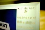 50syu-nen185.JPG